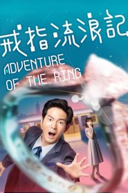 Adventure of the Ring