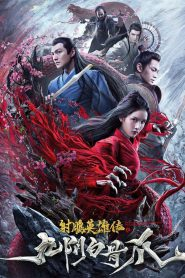 The Legend of the Condor Heroes:The Cadaverous Claws (2021)