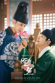 The King's Affection (2021)
