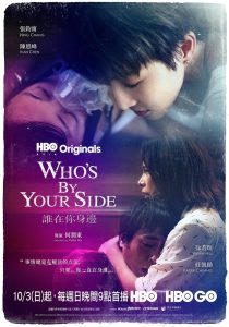 Who's By Your Side Season 1